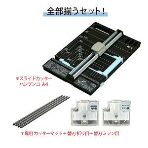 【送料無料!】プラス(PLUS)人気アイテムセット スライドカッターハンブンコA4 PK-813+専用替刃2種(折り目・ミシン目)+専用カッターマット付き