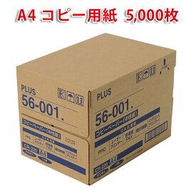 プラス(PLUS)人気アイテムセット コピー用紙 A4-T CR-200 ホワイト 500枚×10冊 計5000枚
