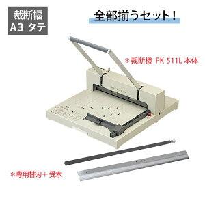 プラス(PLUS)人気アイテムセット 断裁機A3 PK-511L+専用替刃PK-511H+専用受木PK-511U