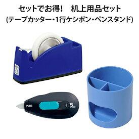 プラス(PLUS)買い替えお買い得キャンペーン(テープカッター、個人情報保護テープ、ペンスタンド)