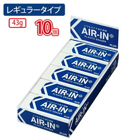 【メール便なら送料240円】プラス(PLUS) プラスチック消しゴム AIR-IN(エアイン)レギュラータイプ 43g ER-200AI 10個セット 36-400