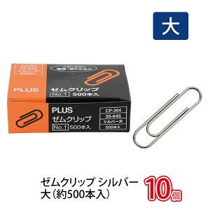 プラス(PLUS)クリップ ゼムクリップ シルバー 箱入 NO.1 大 約500個入 CP-304 10個セット 35-645