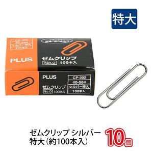 プラス(PLUS)クリップ ゼムクリップ シルバー 箱入 NO.0 特大 約100個入 CP-302 10個セット 40-584