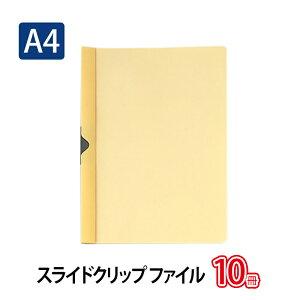プラス(PLUS)スライドクリップファイル A4-S 20枚とじ イエロー FS-141PH 10冊パック 42-2635