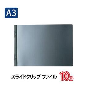 プラス(PLUS)スライドクリップファイル A3-E 20枚とじ ダークグレー FS-132PH 10冊パック 98-011