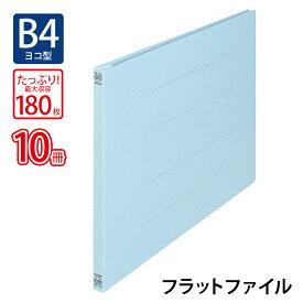 プラス(PLUS)フラットファイル ノンステッチ B4-E 180枚とじ ロイヤルブルー NO.012N 10冊パック 78-261