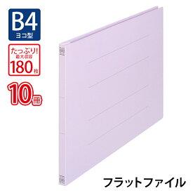 プラス(PLUS)フラットファイル ノンステッチ B4-E 180枚とじ バイオレット NO.012N 10冊パック 78-262