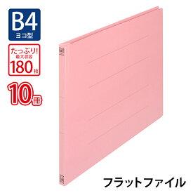 プラス(PLUS)フラットファイル ノンステッチ B4-E 180枚とじ ピンク NO.012N 10冊パック 78-268
