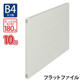 プラス(PLUS)フラットファイル ノンステッチ B4-E 180枚とじ グレー NO.012N 10冊パック 78-269