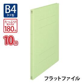 プラス(PLUS)フラットファイル ノンステッチ B4-S 180枚とじ グリーン NO.011N 10冊パック 79-086