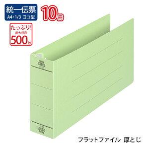 プラス(PLUS)フラットファイル 厚とじ 統一伝票サイズ 500枚とじ グリーン NO.062SW 10冊パック 76-046