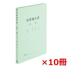 プラス(PLUS) 既製印刷 フラットファイル 決算報告書 A4 No.021HA No.021HA 10冊 79-305