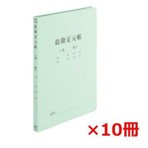 プラス(PLUS) 既製印刷 フラットファイル 総勘定元帳 A4 No.021HA No.021HA 10冊 79-315
