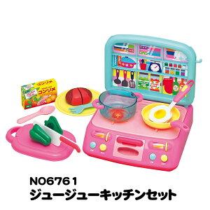 【ラッピング無料】トイローヤル ジュージューキッチンセット NO6761