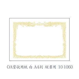 【メール便なら送料290円】ササガワ(タカ印) OA賞状用紙 白 A4判 縦書用 10枚 10-1060
