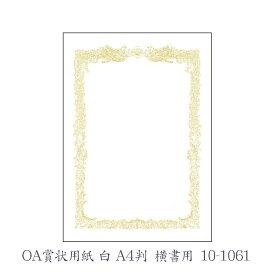 【メール便なら送料240円】ササガワ(タカ印) OA賞状用紙 白 A4判 横書用 10枚 10-1061