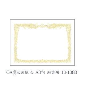 ササガワ(タカ印) OA賞状用紙 白 A3判 縦書用 10枚 10-1080