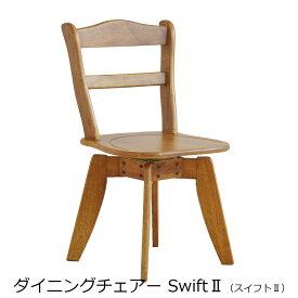 【メーカー直送・送料込】関家具 ダイニングチェアー Swift2 (スイフト2)