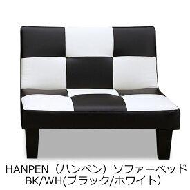 【メーカー直送・送料込】関家具 シングルソファベッド HANPEN (ハンペン) ブラック/ホワイト 145229