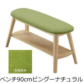 【メーカー直送・送料込】関家具 ベンチ90cm PINGU(ピングー) ナチュラル