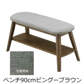 【メーカー直送・送料込】関家具 ベンチ90cm PINGU(ピングー) ブラウン