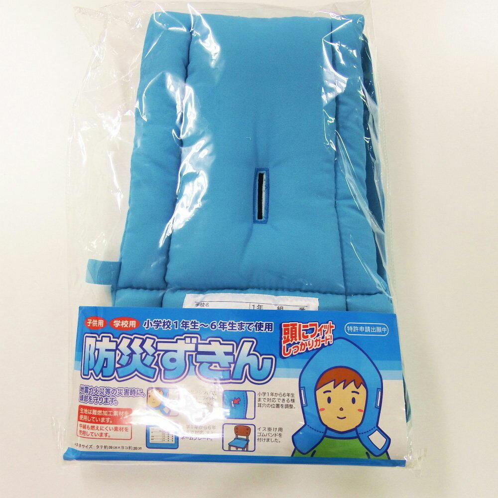 サンフレイムジャパン 防災ずきん ブルー 3420193