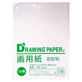 サンフレイムジャパン 画用紙8切り 10枚