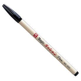 【メール便なら送料180円】寺西化学工業 マジックラッションペン 黒 M300-T1