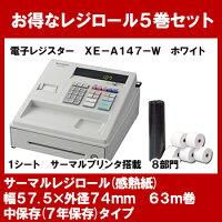シャープ<SHARP>電子レジスタースタンダードタイプXE-A147-W(XEA147W)ホワイト1シートサーマルプリンタ搭載8部門