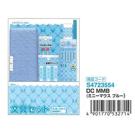 文具セット ディズニーミニーマウスブルー S4723554 サンスター文具
