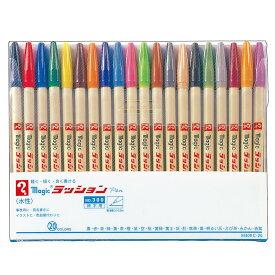 【メール便なら送料180円】<寺西化学工業>マジック ラッションペン300 20色セット M300C-20