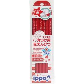 【メール便なら同種6ダースまで240円】IPPOシリーズ トンボ赤鉛筆 丸付け用えんぴつ CV-KIV トンボ鉛筆