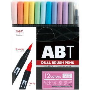 【メール便なら送料240円】トンボ鉛筆 デュアルブラッシュペン水性マーカーABT多色セット12色パステル AB-T12CPA