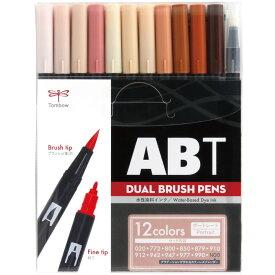 トンボ 鉛筆 Tombow デュアルブラッシュペン 水性マーカー ABT 多色セット 12色 ポートレート イラスト デザイン スケッチ アート 画材 AB-T12CPO