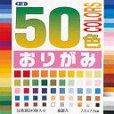 【メール便なら送料190円】(トーヨー)50色おりがみ 7.5cm 001015
