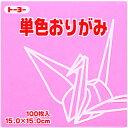 【メール便なら送料120円】(トーヨー)単色折紙 15cm−24 ピンク  064124