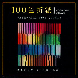 【メール便なら送料240円】(エヒメ紙工)100色折紙7.5cm 200枚 E-100C-02