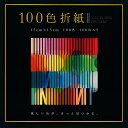【メール便なら送料180円】(エヒメ紙工)100色折紙15cm 100枚 E-100C-04