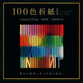【メール便なら送料240円】(エヒメ紙工)100色折紙15cm 100枚 E-100C-04