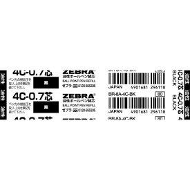 【メール便なら送料190円】ゼブラ<ZEBRA> 油性ボールペン替芯 4C-0.7芯 黒 BR-8A-4C-BK