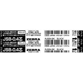 【メール便なら送料190円】ゼブラ<ZEBRA> ジェルボールペン替芯 JSB-0.4芯 ブラック RJSB4-BK