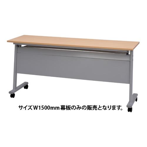 【期間限定特別セール中】【送料無料】SSTスタッキング会議テーブル1500用幕板(シルバー) 1148010