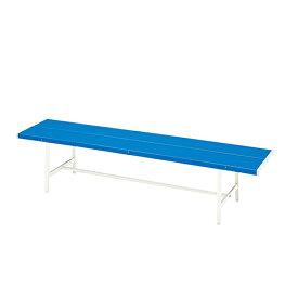 カラーベンチ 幅1806×奥行410×高さ400mm ブルー KOEKI 屋外 スポーツベンチ 屋外用ベンチ 椅子 業務用 KE-B-4-1800