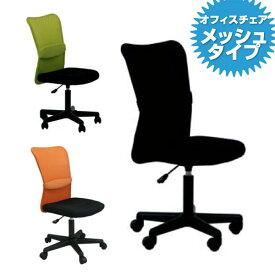 LHF298メッシュオフィス 幅520 奥行580 高さ860-980 座面高430-530mm ブラック グリーン オレンジ 不二貿易 メッシュ クッション ハイバック オフィス オフィスチェア パソコンチェア デスクチェア ゲーミングチェア 椅子 学習チェア 1812110