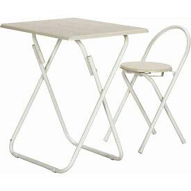 テーブル&チェアセット 幅700 奥行500 高さ710mm ホワイト ブラウン ナチュラル 不二貿易 折りたたみ テーブル 折り畳み 一人用 ミニテーブル ハイ スタッキング デスク ミニテーブル 折り畳み椅子 折りたたみ椅子 持運び 折りたたみチェア 事務 FB-83438 FB-83439 FB-79479