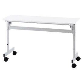 シンプルフォールディングテーブル2 幅1200 奥行450 高さ702mm ホワイト RFヤマカワ 折りたたみテーブル 折り畳みテーブル 折りたたみ 折り畳み テーブル 高さ70 会議テーブル 会議用テーブル ミーティングテーブル キャスター RF-RFFT2-1245WH
