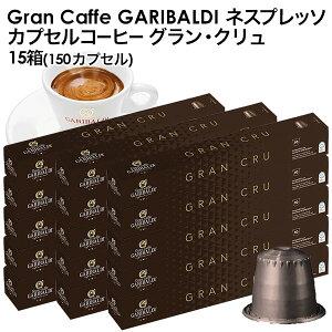 GARIBALDI(ガリバルディ) イタリア産 ネスプレッソ 互換 カプセルコーヒー グラン・クリュ×15箱(150カプセル)【2〜3営業日以内に出荷】[送料無料]エスプレッソ nespresso コーヒー 珈琲