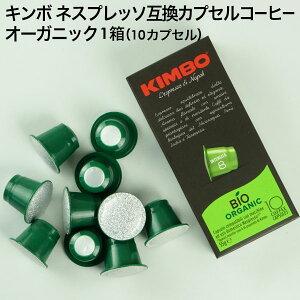 KIMBO キンボ イタリア産 ネスプレッソ 互換 カプセルコーヒー オーガニック×1箱(10カプセル)【2〜3営業日以内に出荷】