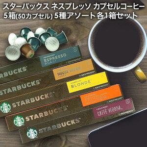 NESPRESSO starbucks スターバックス ネスプレッソ カプセルコーヒーアソート 50個(10個入り×5箱) 5種アソートセット 各1箱セット コーヒー豆 ネスレ スタバ 並行輸入品 カプセル 珈琲カプセル エス