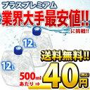 【送料無料】業界最安値に挑戦!500mlあたり40円!ウォーターサーバー用RO水「プラスプレミアム」12L×2本[定期購入専用]北海道・沖縄・離島は送料無料対象外です。